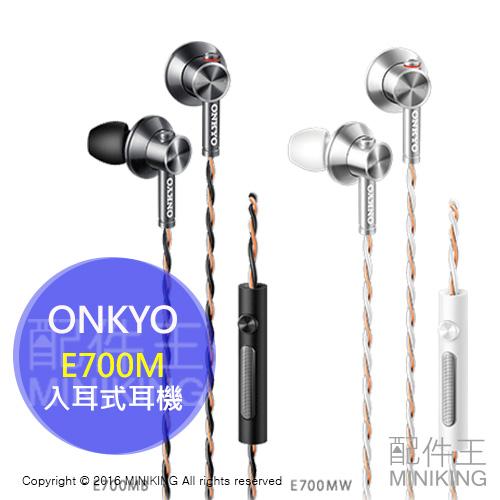 【配件王】日本代購 ONKYO E700M W B 黑色 白色 Hi-Res 高音質 入耳式耳機 耳塞式耳機 麥克風