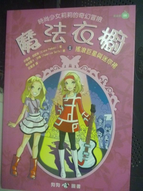 【書寶二手書T1/兒童文學_ING】魔法衣櫥 2-搖滾巨星與迷你裙_莊曼淳