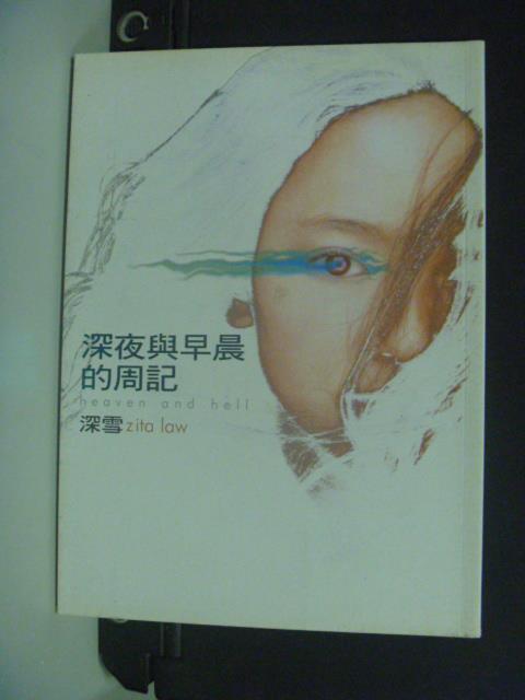 【書寶二手書T2/一般小說_MHL】深夜與早晨的周記_深雪