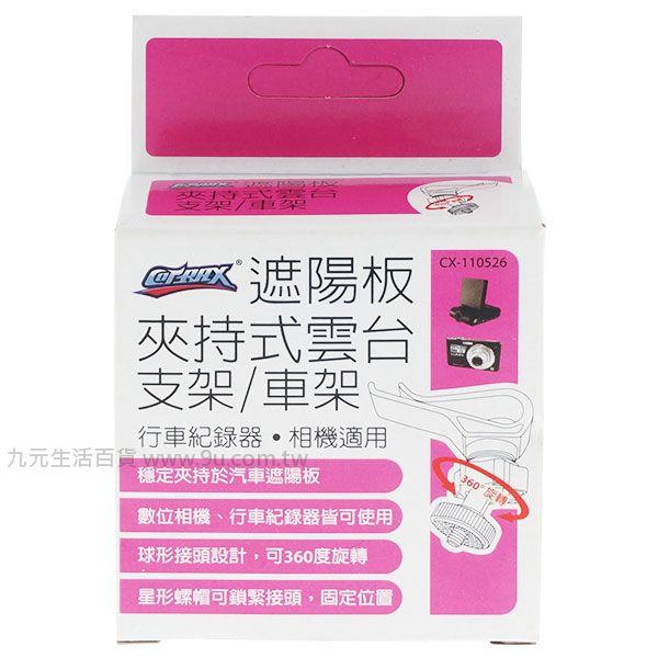 【九元生活百貨】Cotrax 遮陽板夾持式雲台車架 雲台支架 轉接架 行車紀錄器