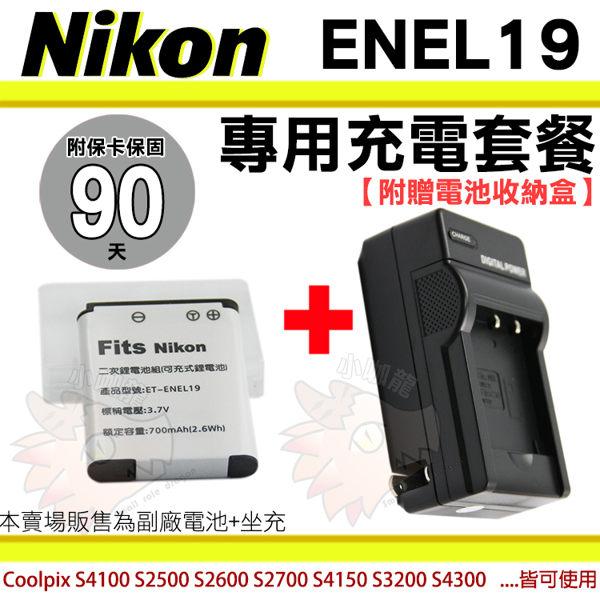【套餐組合】 Nikon EN-EL19 副廠電池 充電器 電池 鋰電池 ENEL19 坐充 W100 A100 A300 S3700 S7000 S6900 S2500