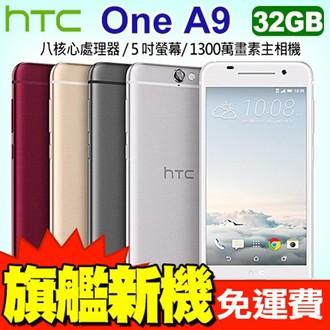 HTC One A9 32GB 攜碼台灣之星4G上網吃到飽月繳$999 手機1元 超優惠