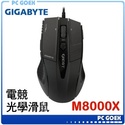 GIGABYTE 技嘉 M8000X 專業電競滑鼠 ☆pcgoex 軒揚☆