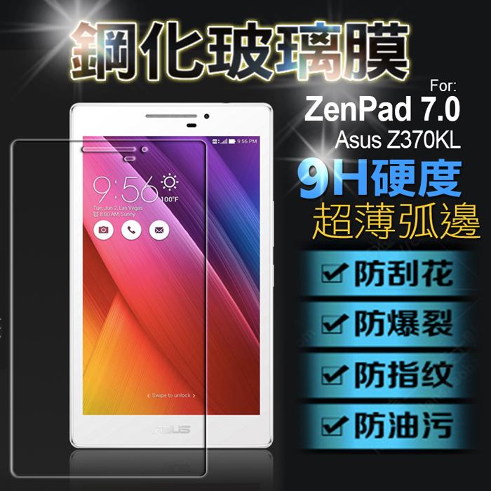 華碩 ZenPad 7.0平板鋼化膜 9H 0.4mm直邊 耐刮防爆玻璃膜 ASUS Z370KL 防爆裂高清貼膜