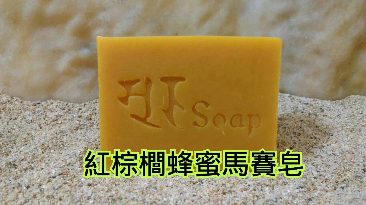 紅棕櫚蜂蜜小分子馬賽皂