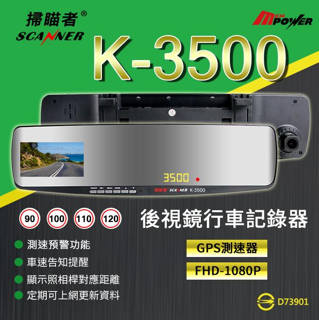 【禾笙科技】免運+免費安裝+送8G記憶卡 掃描者 K3500 後視鏡行車記錄器 GPS測速器 1080P K-3500