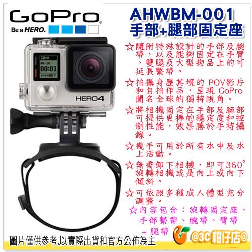 GoPro AHWBM-001 手部 + 腿部 固定座  公司貨 固定底座  The Strap Hand / Wrist / Arm / Leg Mount for HERO Cameras