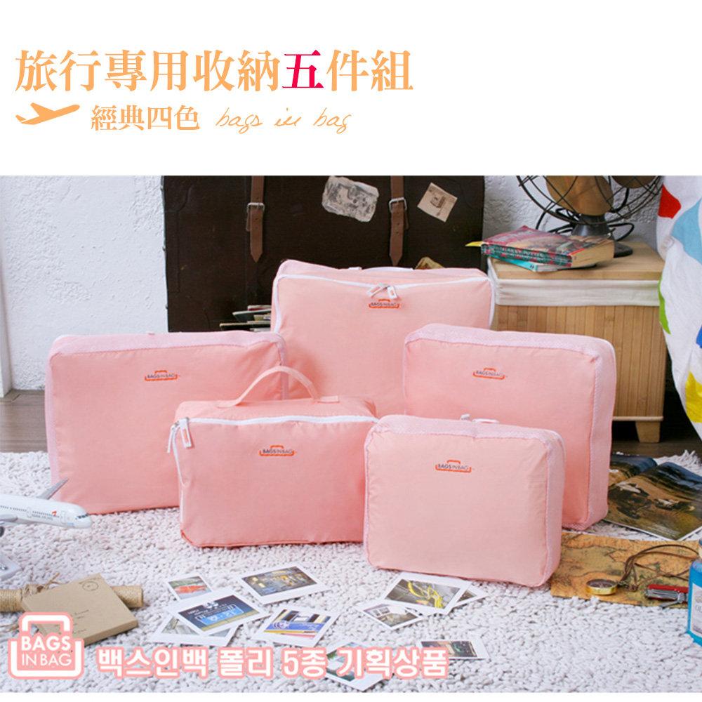 旅行出國 五件組【PA-001】收納袋 行李箱 壓縮袋 旅行箱 包中包 旅用收納袋 Alice3C