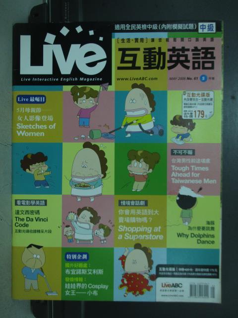 【書寶二手書T1/語言學習_PNW】Live互動英語_2006/5_附光碟_封面我們這一家