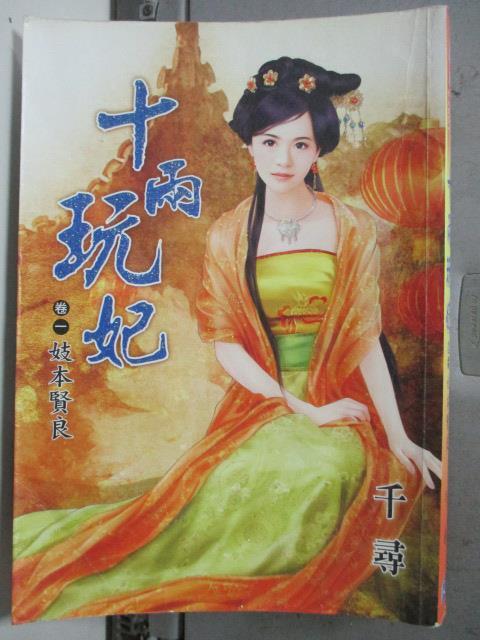 【書寶二手書T1/言情小說_HGE】十兩玩妃(卷一)妓本賢良_千尋