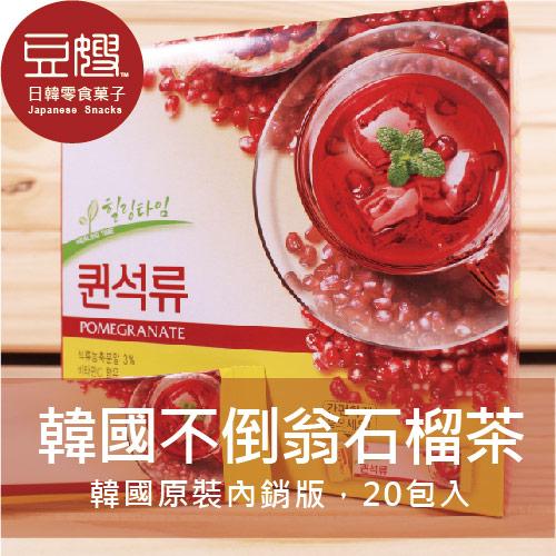 【豆嫂】韓國沖泡 韓國內銷不倒翁石榴茶20袋入