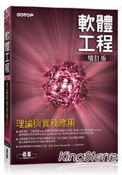 軟體工程理論與實務應用(增訂版)