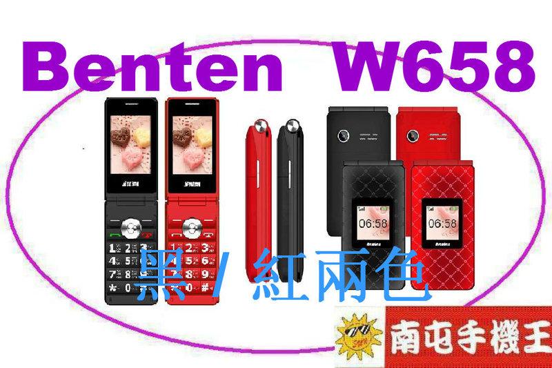 ←南屯手機王→ Benten W658 大字體、大按鍵、大鈴聲【宅配免運費】