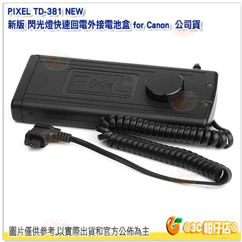 品色 PIXEL TD-381 NEW 新版 閃光燈快速回電外接電池盒 for Canon 公司貨 不附電池 適用 閃光燈 Mago/C X800C X800N