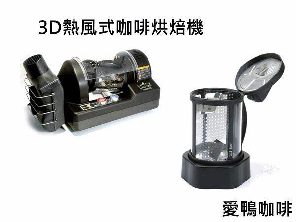 《愛鴨咖啡》3D 熱風式 咖啡 烘焙機 獨家再贈咖啡生豆3公斤 附加大型排煙盒