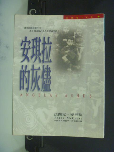【書寶二手書T1/翻譯小說_GGU】安琪拉的灰燼_法蘭克麥考特