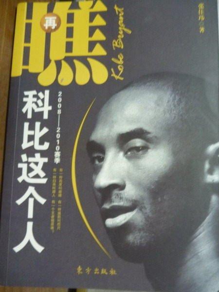 【書寶二手書T6/傳記_PFB】再瞧,科比這個人:2008-2010賽季_張佳瑋