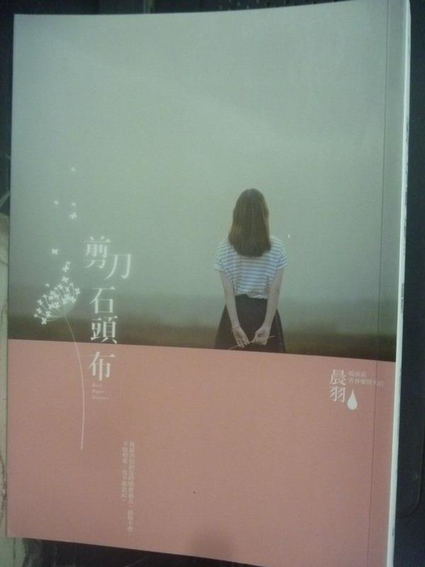【書寶二手書T1/一般小說_IFX】剪刀石頭布_晨羽