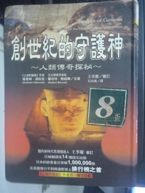 【書寶二手書T3/歷史_IKP】創世紀的守護神-人類傳奇探祕_格雷姆.漢科克