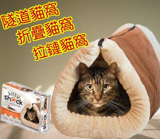保暖寵物窩貓睡墊狗窩洞穴式便攜式可折疊貓窩 290元