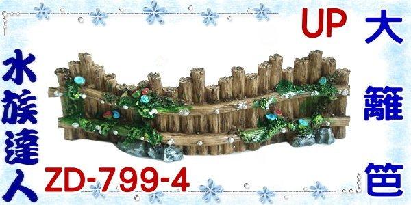 【水族達人】【裝飾品】鐳力《大籬笆(17.5*2*6)   U-ZD-799-4》木籬笆/竹籬笆/圍欄/圍牆/籬笆