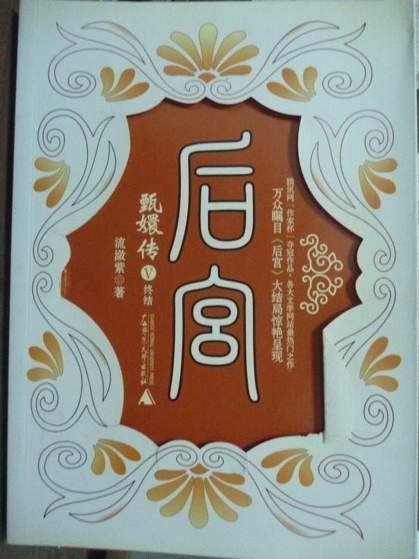 【書寶二手書T6/一般小說_PFN】後宮(V)甄嬛傳_流瀲紫