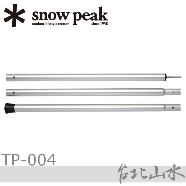Snow Peak TP-004鋁合金營柱180cm/營柱組/鋁合金營柱/日本雪峰