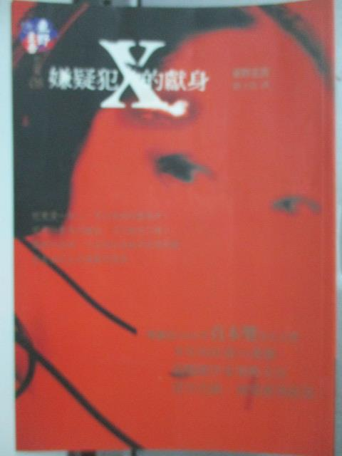 【書寶二手書T1/一般小說_HRK】嫌疑犯X的獻身_東野圭吾