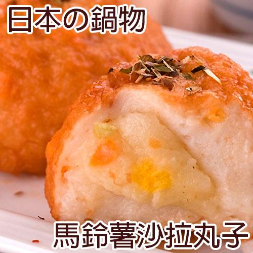 一番嚴選!日本產地直送 會爆漿的馬鈴薯沙拉丸子 (淨重200g±10%/包)★金牌主廚到你家
