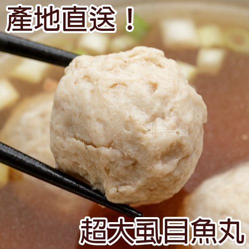 一番嚴選!超大台南牛奶虱目魚丸 (淨重200g±10%/包)