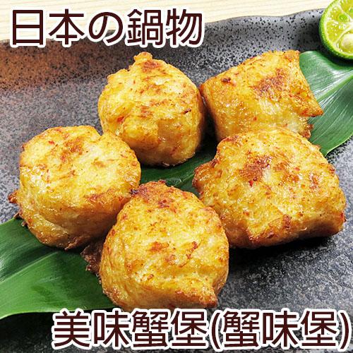 一番嚴選!日本產地直送 蟹老闆の美味蟹堡(蟹味堡) (淨重200g±10%/包)
