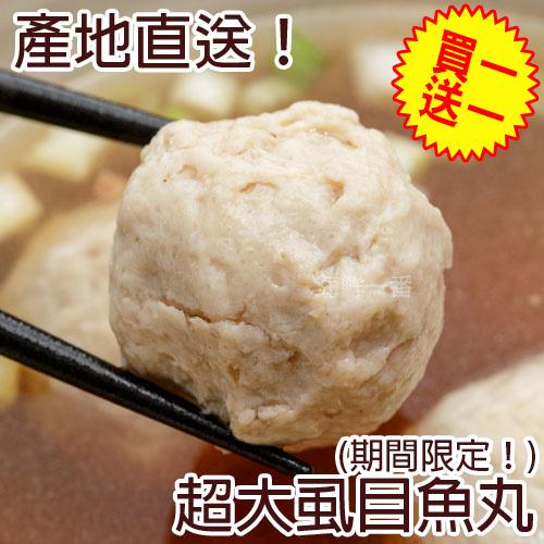 【買一送一】一番嚴選!超大台南牛奶虱目魚丸 (淨重200g±10%/包)