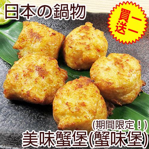 【買一送一】一番嚴選!日本產地直送 蟹老闆の美味蟹堡(蟹味堡) (淨重200g±10%/包)