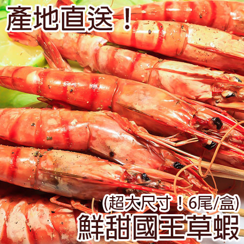 一番嚴選!超巨大!鮮甜Q彈巨大國王草蝦 (淨重280g±10%/6尾/盒)