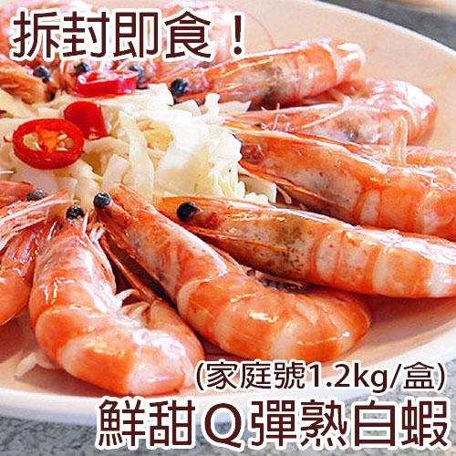 一番嚴選!產地直送拆封即食~超鮮甜Q彈熟白蝦 (淨重1.2kg±10%)
