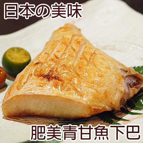 一番嚴選!日本產地直送~肥美青甘魚下巴(鰤魚下巴) (170~220g/包)
