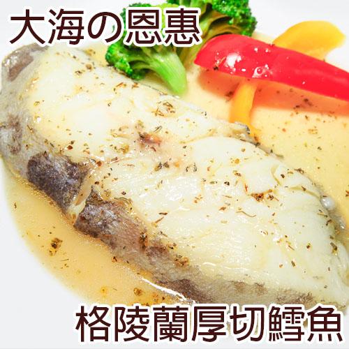 一番嚴選!格陵蘭超厚切鱈魚片 (淨重260g±10%)
