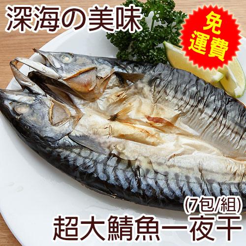 【1人小團購,7包950元免運費!平均每包只要135元】超巨大挪威薄鹽鯖魚一夜干 (350~400g/包)!!熱銷破5000份!!