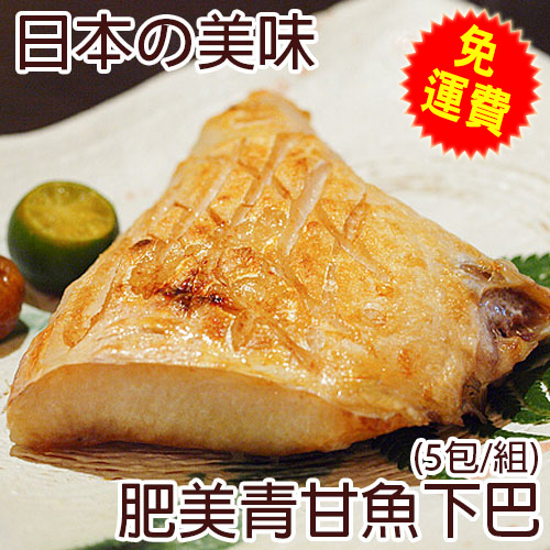 【1人小團購,5包990元免運費!平均每包只要198元】一番嚴選!日本產地直送~肥美青甘魚下巴(鰤魚下巴) (170~220g/包)