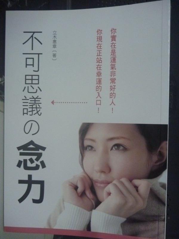 【書寶二手書T8/心靈成長_ICG】不可思議的念力_立木惠章