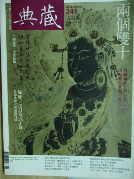 【書寶二手書T1/雜誌期刊_YCC】典藏古美術_241期_兩個雙十等