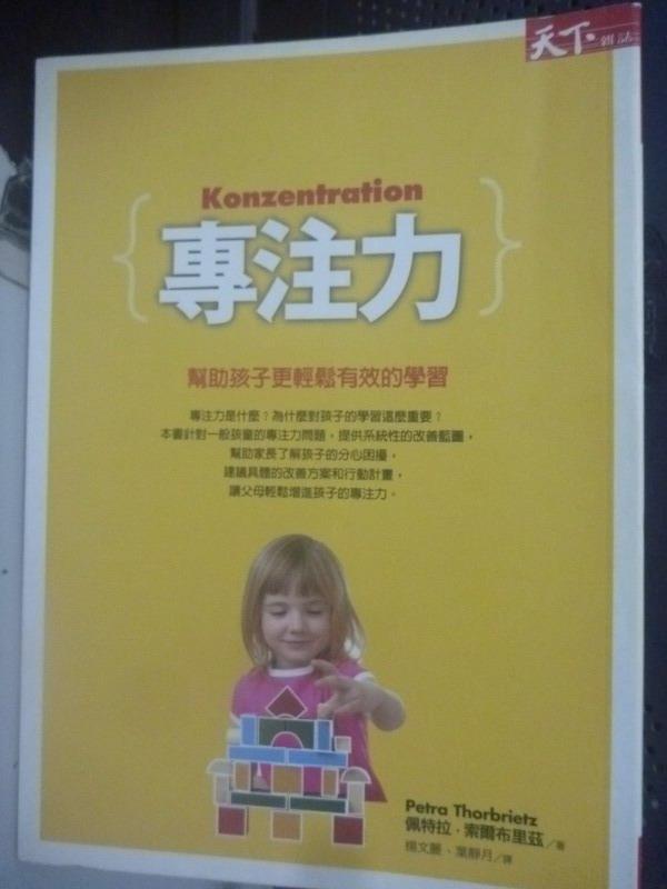 【書寶二手書T3/親子_IOJ】專注力-幫助孩子更輕鬆的學習_楊文麗, 佩特拉.索