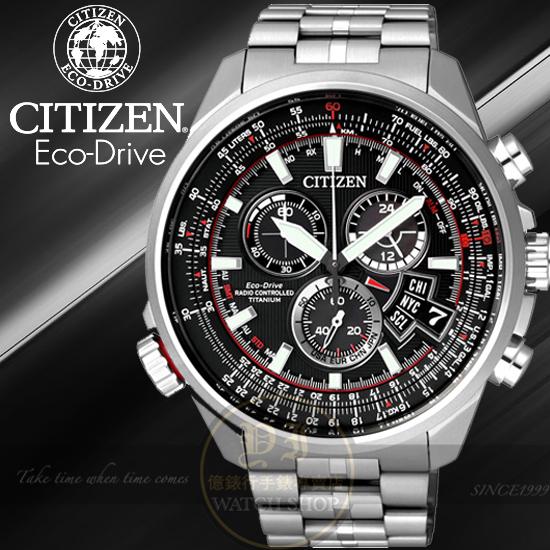 CITIZEN日本星辰Eco-Drive五局電波航空腕錶/46mm BY0121-51E公司貨/金城武/光動能