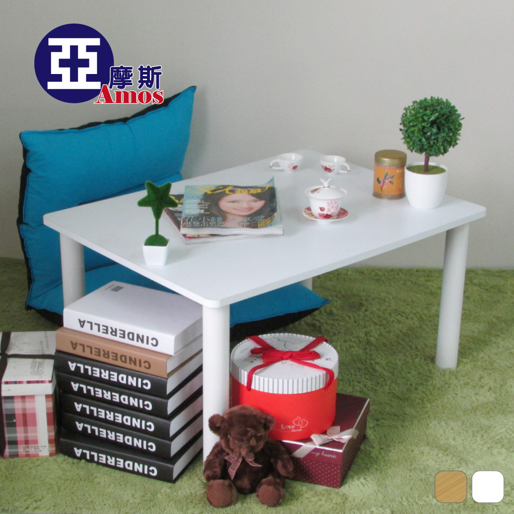 茶几桌 邊桌 轉角桌【DAA007】低甲醛日式時尚防潑水圓腳和室桌 露營桌  Amos 台灣製 免運
