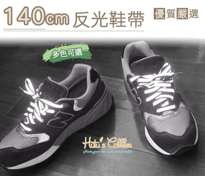 ○糊塗鞋匠○ 優質鞋材 G71 140cm反光鞋帶  夜跑 夜間運動 安全時尚 酷炫新潮