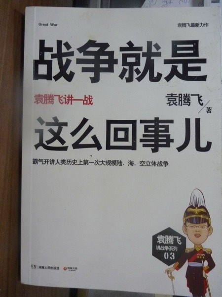 【書寶二手書T2/軍事_PIM】戰爭就是這麼回事兒_袁騰飛