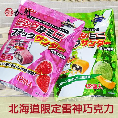 《加軒》日本北海道限定雷神巧克力