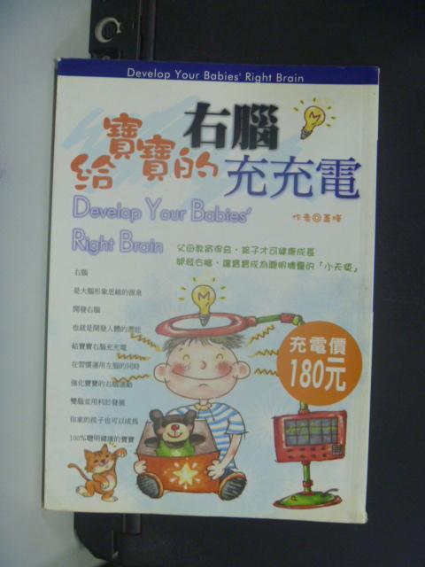 【書寶二手書T9/家庭_HNT】給寶寶的右腦多充電_蕭曄