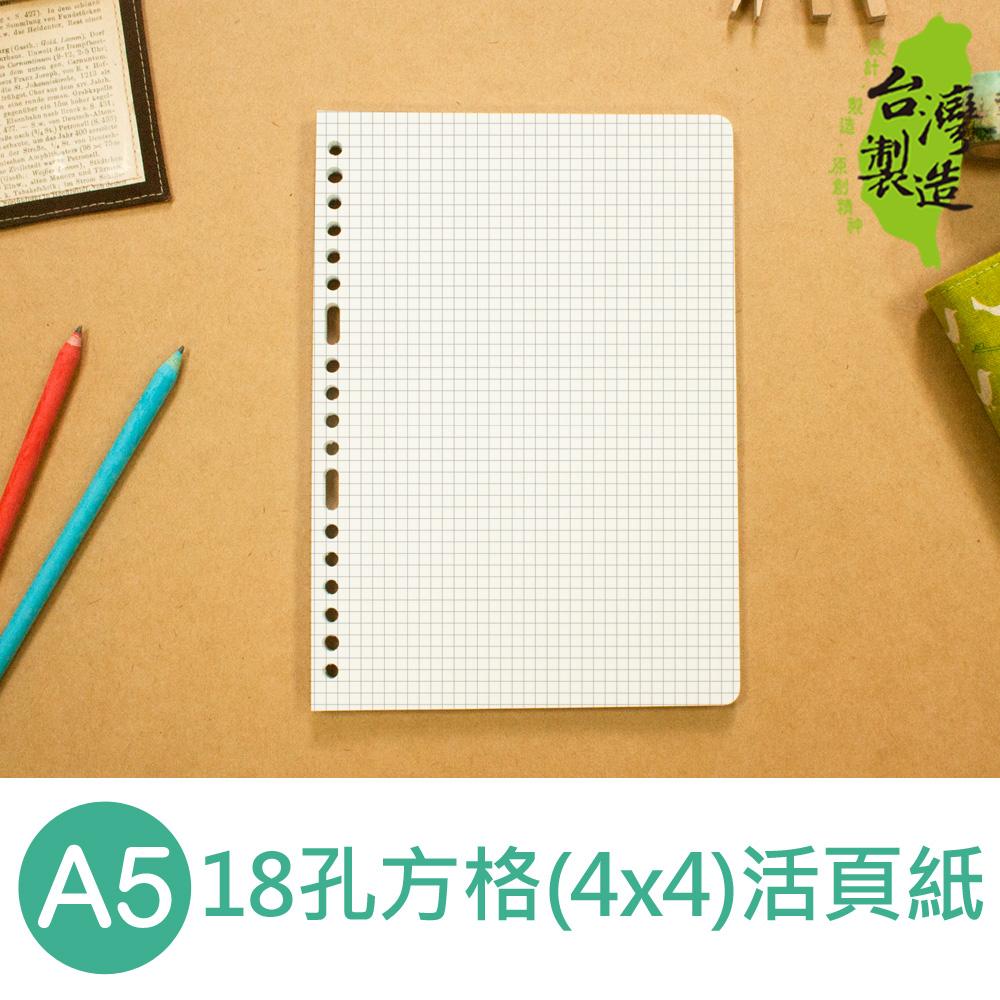 珠友 NB-25215 A5/25K 18孔活頁紙(4X4方格)(80磅)80張(適用4.20孔夾)