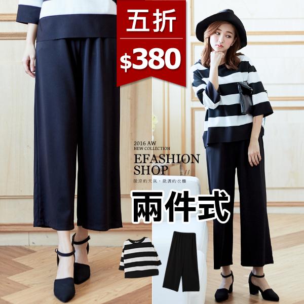圓領寬條紋上衣+寬褲套裝-eFashion 預【E18392000】